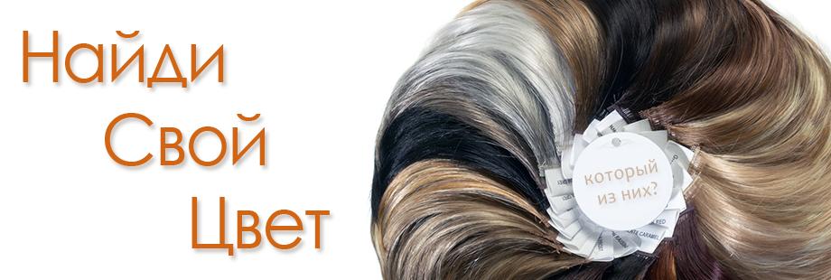 Найди свой цвет парика