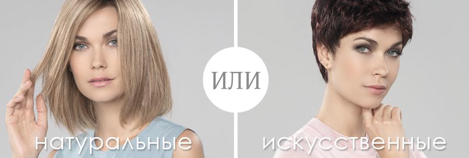 Натуральные или искусственные волосы. Какой парик лучше?